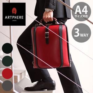 (ノベルティプレゼント) アートフィアー ARTPHERE 3WAYダレスバッグ ビジネスバッグ ブリーフケース A4対応 NEW DULLES ニューダレス TOUCH F4 タッチ DS4-TO|ookawabag
