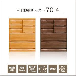 ローチェスト たんす 幅70cm 4段 完成品 桐材 日本製 ライトブラウン/ダークブラウン