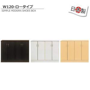 《シューズBOX W120》 【サイズ】幅119.3cm×奥行き38cm×高さ91.5cm 【材 質...