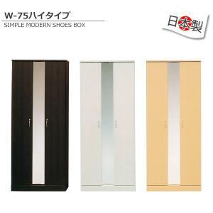 《シューズBOX W75》 【サイズ】幅74.8cm×奥行き38cm×高さ180cm 【材 質】強化...