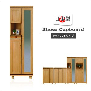 下駄箱 シューズボックス ハイタイプ 幅58cm スリム ミラー付き 天然木 完成品 日本製|ookawakaguhonpo