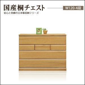 《国産ハイチェスト W120-4段》 【サイズ】幅119.3cm×奥行き40cm×高さ90.5cm ...