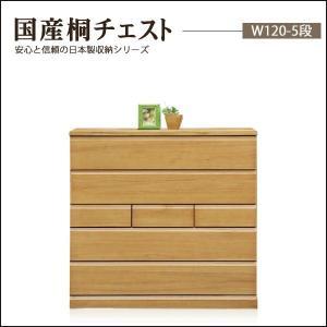 《国産ハイチェスト W120-5段》 【サイズ】幅119.3cm×奥行き40cm×高さ112cm 【...