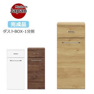 《国産ダストボックス 1BOX》 【サイズ】幅39.8cm×奥行き46cm×高さ92.5cm 【材 ...