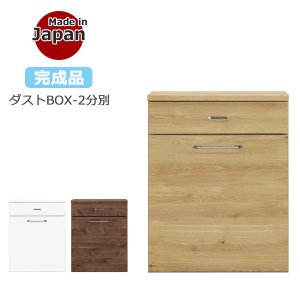 《国産ダストボックス 2BOX》 【サイズ】幅74.3cm×奥行き46cm×高さ92.5cm 【材 ...