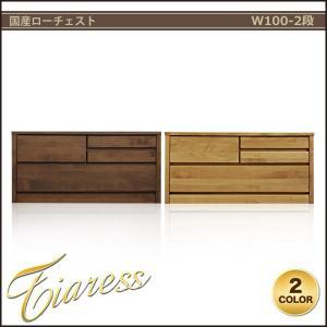 《オイルフィニッシュ塗装チェスト W100-2段》 【サイズ】幅100cm×奥行き45cm×高さ48...