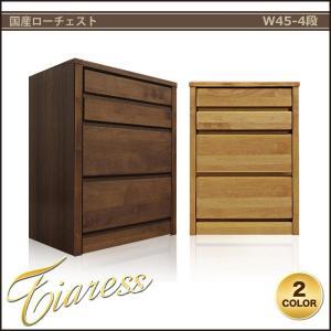 《オイルフィニッシュ塗装チェスト W45-4段》 【サイズ】 幅45cm×奥行き45cm×高さ68c...