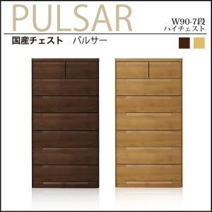 チェスト ハイチェスト 幅90cm 木製 日本製 完成品 収...