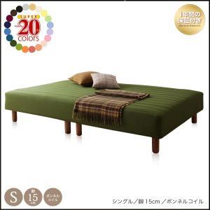 脚付きマットレス ベッド シングルベッド 脚付きマットレスベッド ボンネルコイル 分割 木製 脚高1...