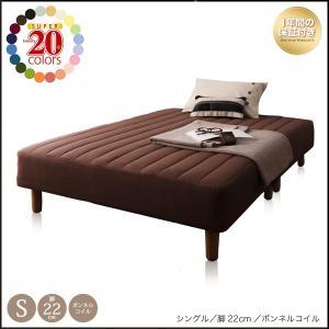 脚付きマットレス ベッド シングルベッド 脚付きマットレスベッド ボンネルコイル 分割 木製 脚高2...