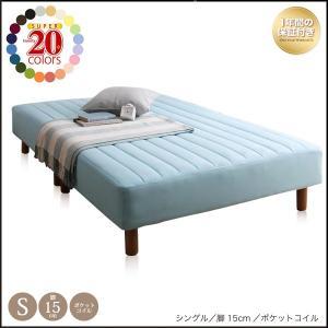 脚付きマットレス ベッド シングルベッド 脚付きマットレスベッド ポケットコイル 分割 木製 脚高1...