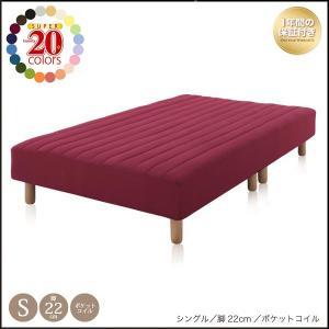 脚付きマットレス ベッド シングルベッド 脚付きマットレスベッド ポケットコイル 分割 木製 脚高2...