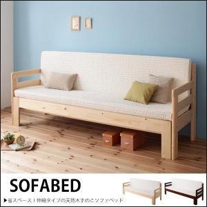 ソファベッド ソファ ベッド シングルベッド すのこベッド  マットレス付き おしゃれ ローソファー パイン材の写真