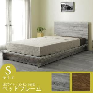 シングルベッド ベッドフレーム シングル ベッド フロアベッド 収納付き LEDライト付き コンセン...
