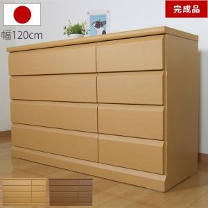 ローチェスト チェスト 幅120cm リビング収納 衣類収納 タンス 日本製 国産 木製 完成品 4...