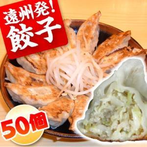 遠州餃子お得50個