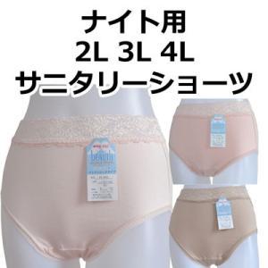 適応サイズ(ヒップ) 2L 97〜105cm 3L 102〜110cm 4L 107〜115cm  ...