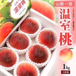 温室桃(約1kg)山梨産 ハウス栽培 秀品 ギフト 桃 もも...