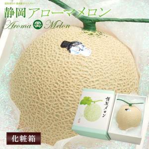 アローマメロン 化粧箱 静岡産 ギフト マスクメロン 送料無料