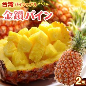 金鑚パイン(2玉/約2.8kg)台湾産 きんさん パイナップル 送料無料