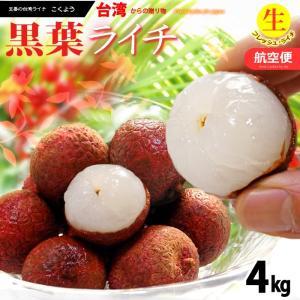 フレッシュ台湾ライチ 黒葉(約4kg)台湾産 生ライチ 送料無料
