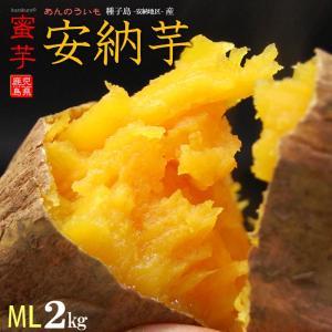 安納芋M/L(2kg)種子島産 サツマイモ さつま芋 蜜芋 ...