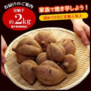 安納芋M/L(2kg)種子島産 サツマイモ さつま芋 蜜芋 送料無料|ookiniya|03