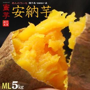 安納芋M/L(5kg)種子島産 サツマイモ さつま芋 蜜芋 ...