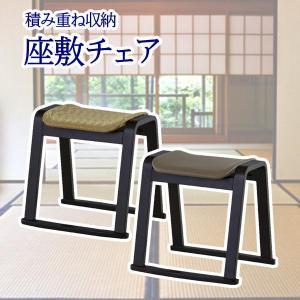 東谷 座椅子 座敷チェア 和椅子 チェア 椅子 和風 和室 法事 畳 スタッキング 天然木 木製 BC-1050FGD/BC-1050LBE ookuratakarabori