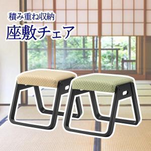 東谷 座敷チェア 和椅子 座椅子 チェア 椅子 和風 和室 法事 スツール 畳 スタッキングスツール BC-110FOR/BC-110FYE ookuratakarabori