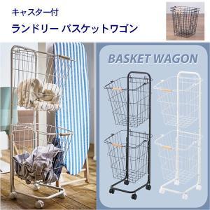 東谷 ランドリー バスケットワゴン 2段 洗濯カゴ キャスター付 収納 洗濯物入れ LFS-881WH ホワイト ookuratakarabori