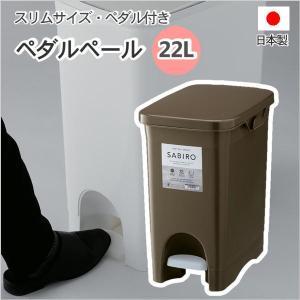 東谷 ダストボックス ゴミ箱 蓋付き ぺダル付き 容量約22L 日本製 サビロ ペダルペール20PS RSD-180BR ブラウン 送料無料 ookuratakarabori