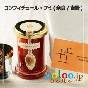 コンフィチュール&パンケーキミックスセット   コンフィチュール・フミ_(奈良/吉野) ooloo47