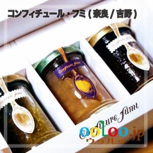 コンフィチュール3本セット | コンフィチュール・フミ_(奈良/吉野)|ooloo47
