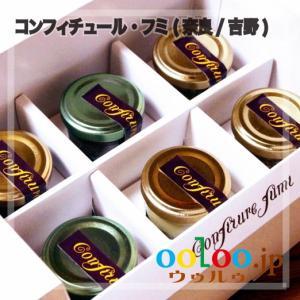 コンフィチュール小6本セット | コンフィチュール・フミ_(奈良/吉野)|ooloo47