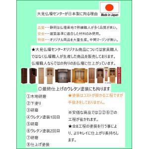 仏壇 国産モダン仏壇45号(家具調仏壇台付)「サルビア」ライト色 (日本製)|oomibutsudan|10