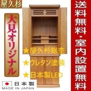 国産屋久杉仏壇「天城」50号(家具調仏壇台付) 日本製|oomibutsudan