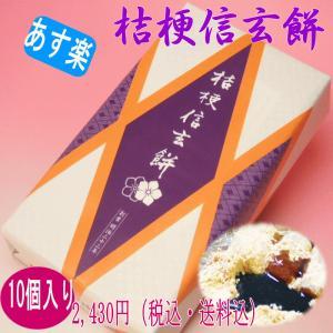 【のし名入れ無料】黄な粉に黒蜜がたっぷりついた桔梗屋の餅菓子です。 各種お祝いやお祝い返し、季節の贈...