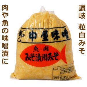 サヌキ粒白味噌 ( 高級料理用甘みそ ) 1kg袋入り|oomoriya