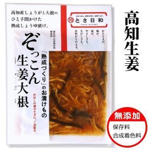 高知産 ぞっこん 生姜大根 無添加 熟成きざみ 醤油漬け とさ日和 ご飯のお供 大根 しょうが 漬物|oomoriya