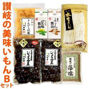 讃岐のうまいもん お試しセットB ( 讃岐うどん 鎌田醤油 しょうゆ豆 藻塩など7品 ) 送料無料 ギフト|oomoriya