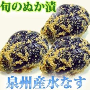 水なす ( 水茄子 ぬか漬け ) 個包装 ×3袋 泉州 漬物 【クール便】 お中元 ギフト