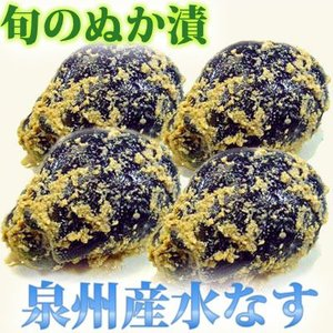 敬老の日 ギフト 水なす ( 水茄子 ぬか漬け ) 個包装 ×4袋 泉州 漬物 【クール便】|oomoriya