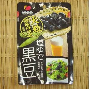 黒豆ダイエット 塩ゆで黒豆 50g ( 国産大粒・丹波黒豆使用 )|oomoriya