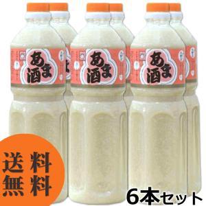 甘酒 (あま酒) 1L×6本 送料無料 (米麹 ノンアルコール 砂糖不使用 ストレートタイプ甘酒 ペットボトル)