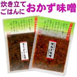 焼ねぎ味噌 葉とうがらし味噌 食べくらべセット 送料無料 メール便|oomoriya