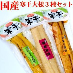 国産寒干大根漬け ( 沢庵 ) 3種セットTM お試し ご飯のお供 メール便 送料無料|oomoriya