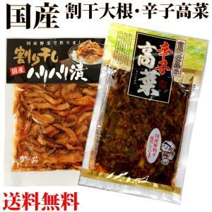 国産 割干大根・辛子高菜セット お試し メール便 送料無料  ( 国産 漬物 ) oomoriya