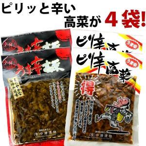 高菜漬け ( 国産高菜 ) ピリ辛高菜 2袋 × うま辛高菜 2袋 =4袋 520g 送料無料 メール便 oomoriya
