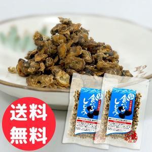 食べるしじみ  ( 味付き 乾燥 しじみ ) 90g×2袋 乾燥しじみ 送料無料 メール便